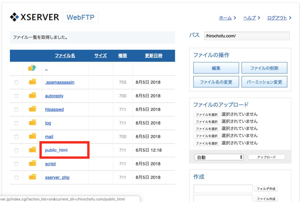 select public html