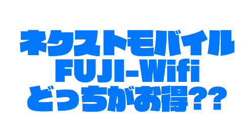 whichnextmobile-fujiwifi