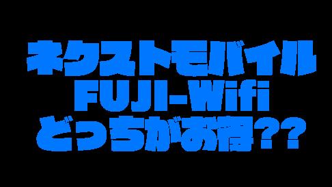 whichnextmobile-fujiwifi