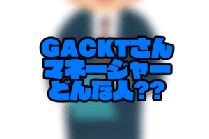gackt manager