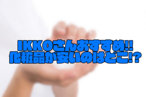 ikko choice Cosmetics