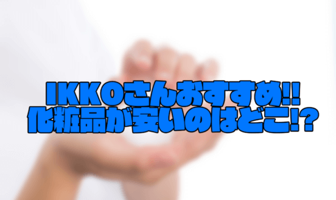 ikko choice Cosmetics