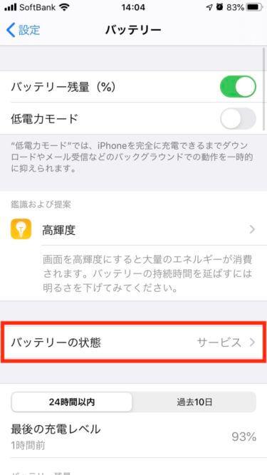 select battery status