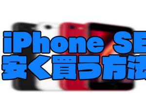 iphone se cheap