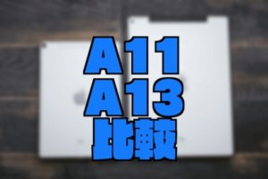 a11 a13 compare
